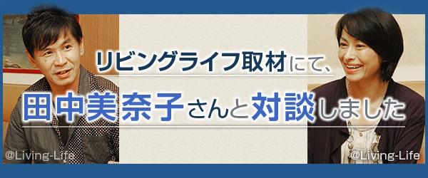 リビングライフ取材にて、田中美奈子さんと対談しました。