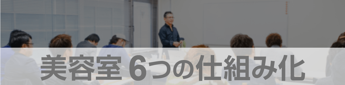 美容室6つの仕組み化